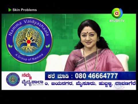 Psoriasis & Vitiligo    Dr Parvathi   Namma Vaidyashaala